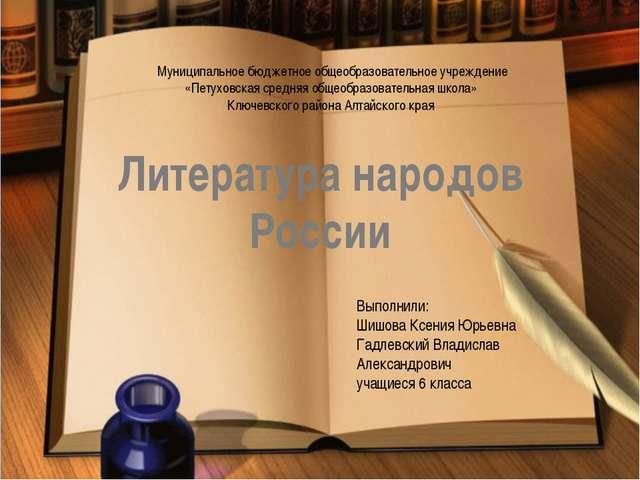 Муниципальное бюджетное общеобразовательное учреждение «Петуховская средняя о...