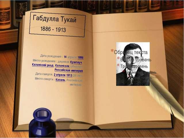 Дата рождения : 14 апреля1886 Место рождения : деревняКушлауч,Казанский у...