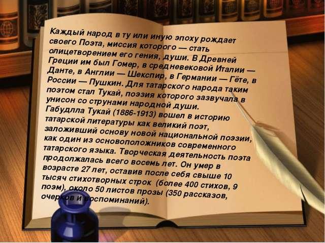 Каждый народ в ту или иную эпоху рождает своего Поэта, миссия которого — стат...