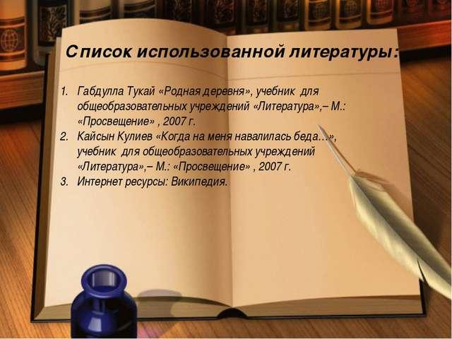 Список использованной литературы: Габдулла Тукай «Родная деревня», учебник дл...