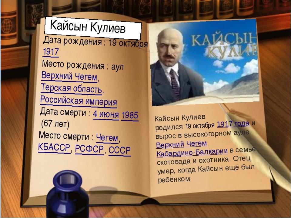 Дата рождения : 19 октября 1917 Место рождения : аулВерхний Чегем,Терская...