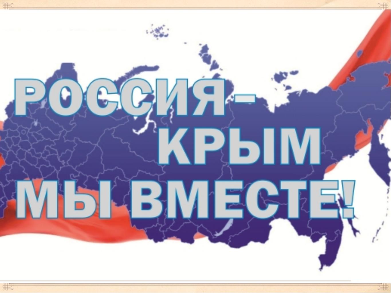 Картинки про крым и россию мы вместе, открытки своими руками