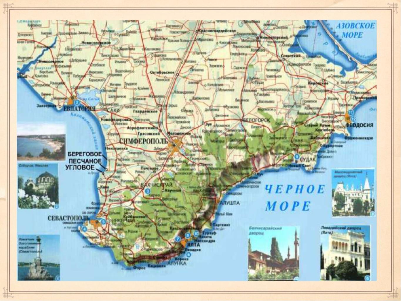 карта крыма с курортами фото недостатки