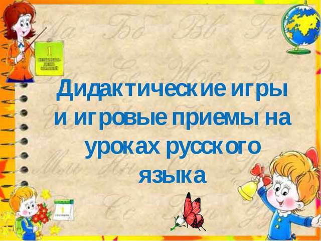 Дидактические игры и игровые приемы на уроках русского языка