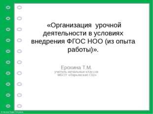 «Организация урочной деятельности в условиях внедрения ФГОС НОО (из опыта ра