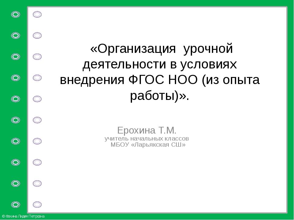 «Организация урочной деятельности в условиях внедрения ФГОС НОО (из опыта ра...