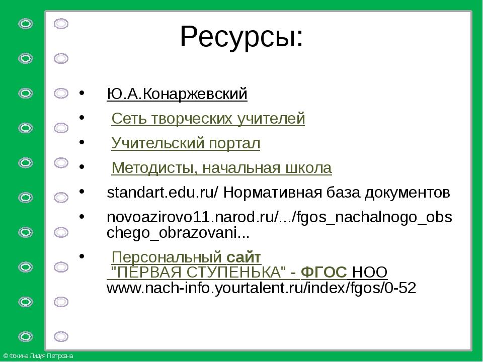 Ресурсы: Ю.А.Конаржевский Сеть творческих учителей Учительский портал Методис...