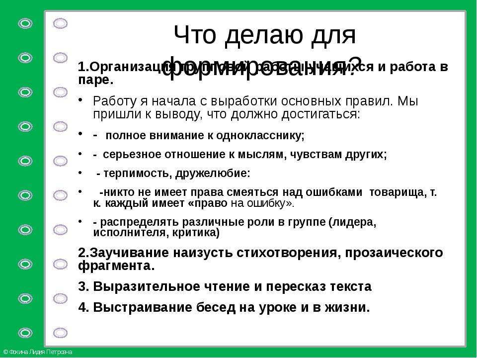 Что делаю для формирования? 1.Организация групповой работы учащихся и работа...