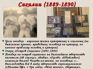 Сахалин (1889-1890) Цель поездки - изучение жизни каторжных и ссыльных (не вы