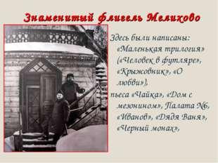 Знаменитый флигель Мелихово Здесь были написаны: «Маленькая трилогия» («Челов
