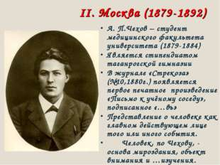 II. Москва (1879-1892) А. П.Чехов – студент медицинского факультета универси