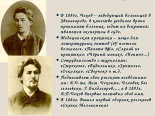 Доктор Чехов В 1884г. Чехов – заведующий больницей в Звенигороде, в качестве
