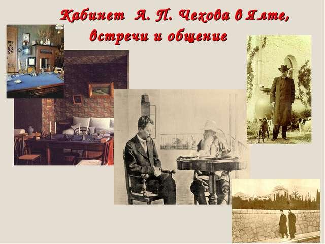 Кабинет А. П. Чехова в Ялте, встречи и общение