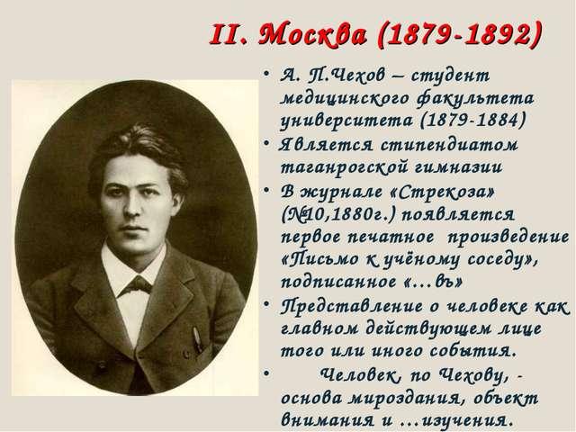 II. Москва (1879-1892) А. П.Чехов – студент медицинского факультета универси...