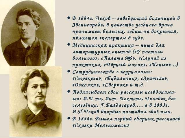 Доктор Чехов В 1884г. Чехов – заведующий больницей в Звенигороде, в качестве...