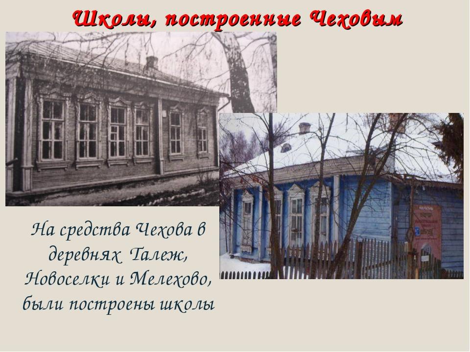 Школы, построенные Чеховым На средства Чехова в деревнях Талеж, Новоселки и М...