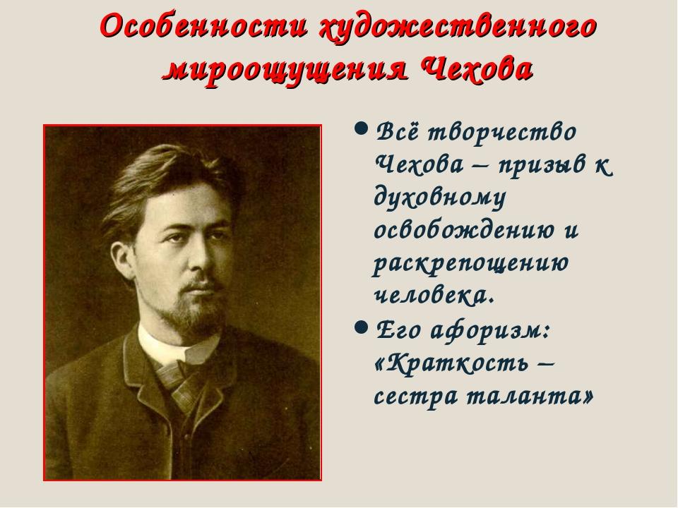 Особенности художественного мироощущения Чехова Всё творчество Чехова – призы...