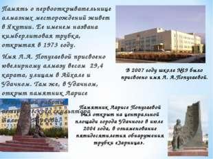 Памятник Ларисе Попугаевой был открыт на центральной площади города Удачного
