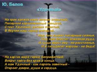 На трех холмах семи ветрам открытый, Полярной коронованный звездой, Стоит Уд
