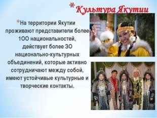 На территории Якутии проживают представители более 1ОО национальностей, дейст