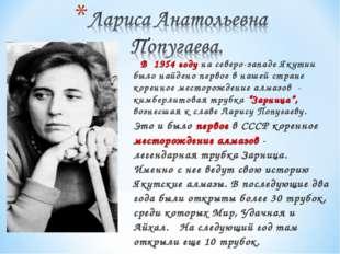 В 1954 году на северо-западе Якутии было найдено первое в нашей стране корен