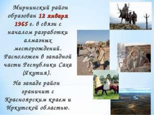Мирнинский район образован 12 января 1965 г. в связи с началом разработки