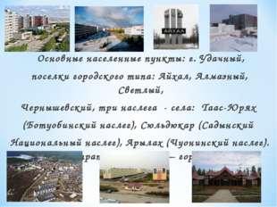 Основные населенные пункты: г. Удачный, поселки городского типа: Айхал, Алма