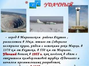- город в Мирнинском районе Якутии , расположен в 30км. южнее от Северного п