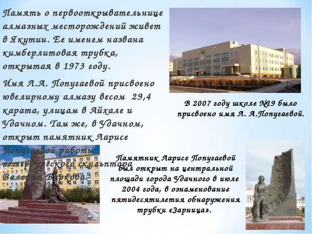 Памятник Ларисе Попугаевой был открыт на центральной площади города Удачного...