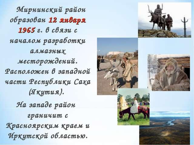 Мирнинский район образован 12 января 1965 г. в связи с началом разработки...