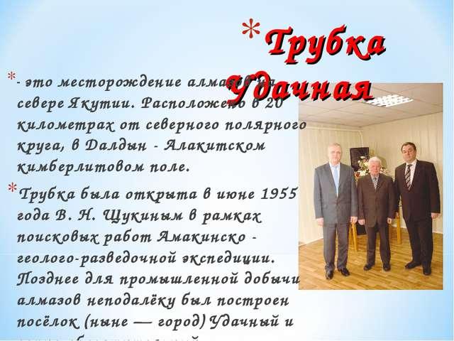 Трубка Удачная - это месторождение алмазов на севере Якутии. Расположено в 2...