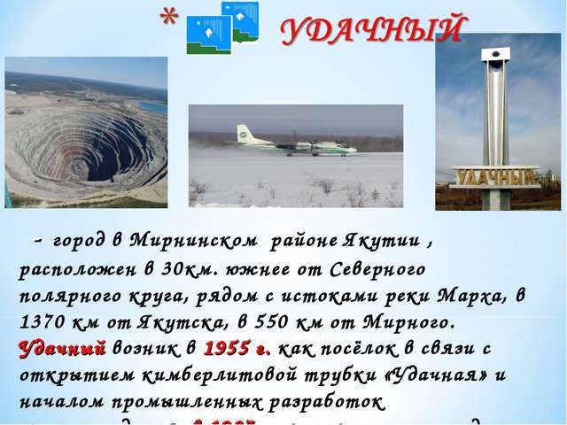 - город в Мирнинском районе Якутии , расположен в 30км. южнее от Северного п...