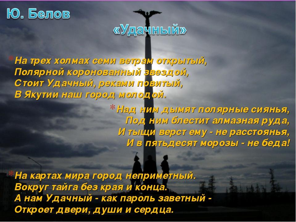 На трех холмах семи ветрам открытый, Полярной коронованный звездой, Стоит Уд...