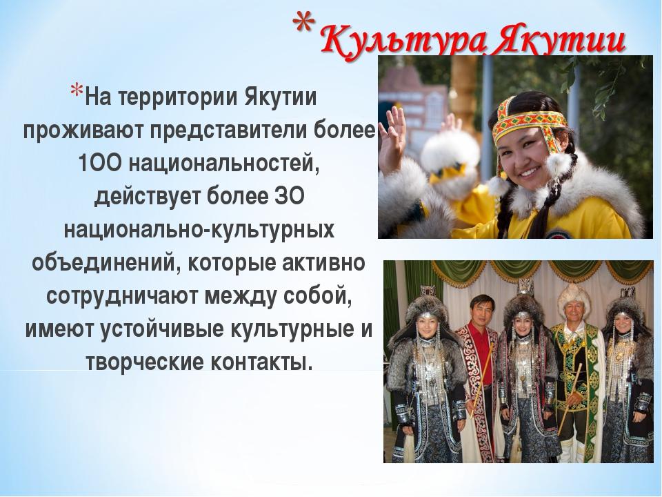 На территории Якутии проживают представители более 1ОО национальностей, дейст...