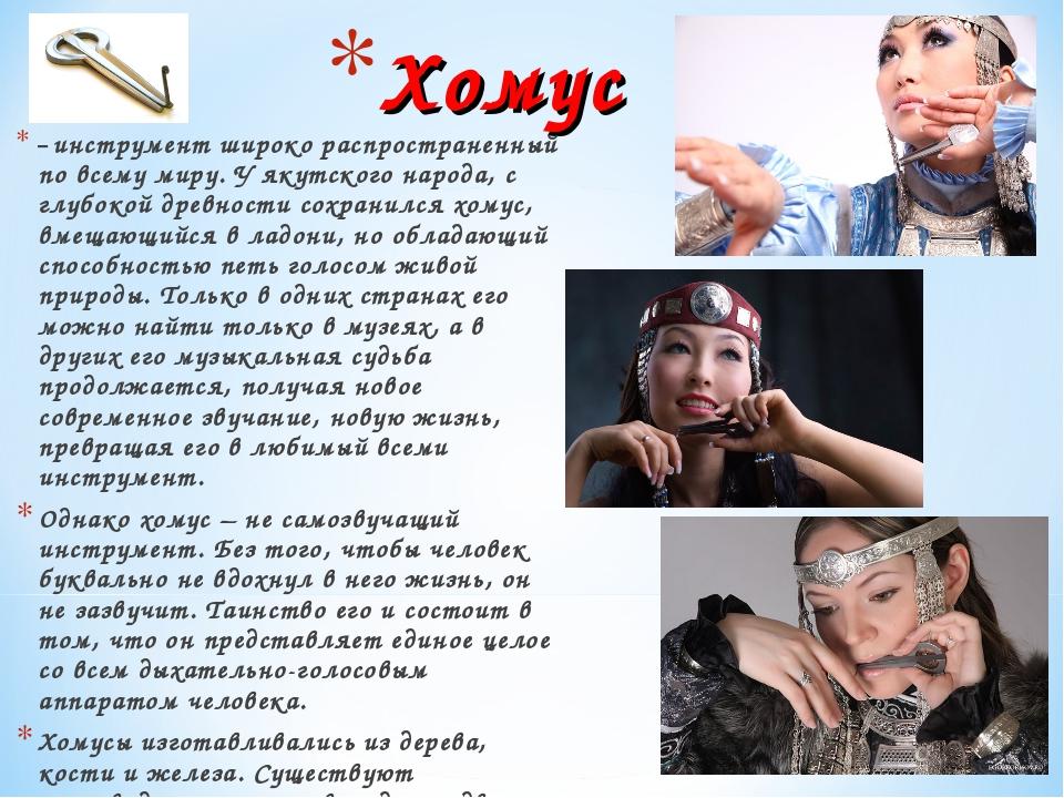 Хомус – инструмент широко распространенный по всему миру. У якутского народа,...