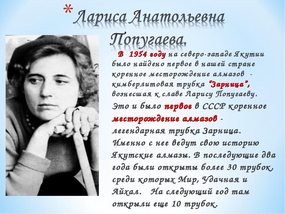 В 1954 году на северо-западе Якутии было найдено первое в нашей стране корен...