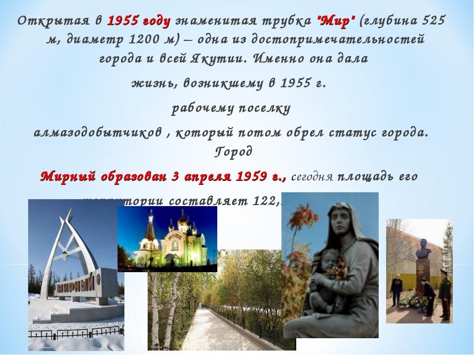 """Открытая в 1955 году знаменитая трубка """"Мир"""" (глубина 525 м, диаметр 1200 м)..."""