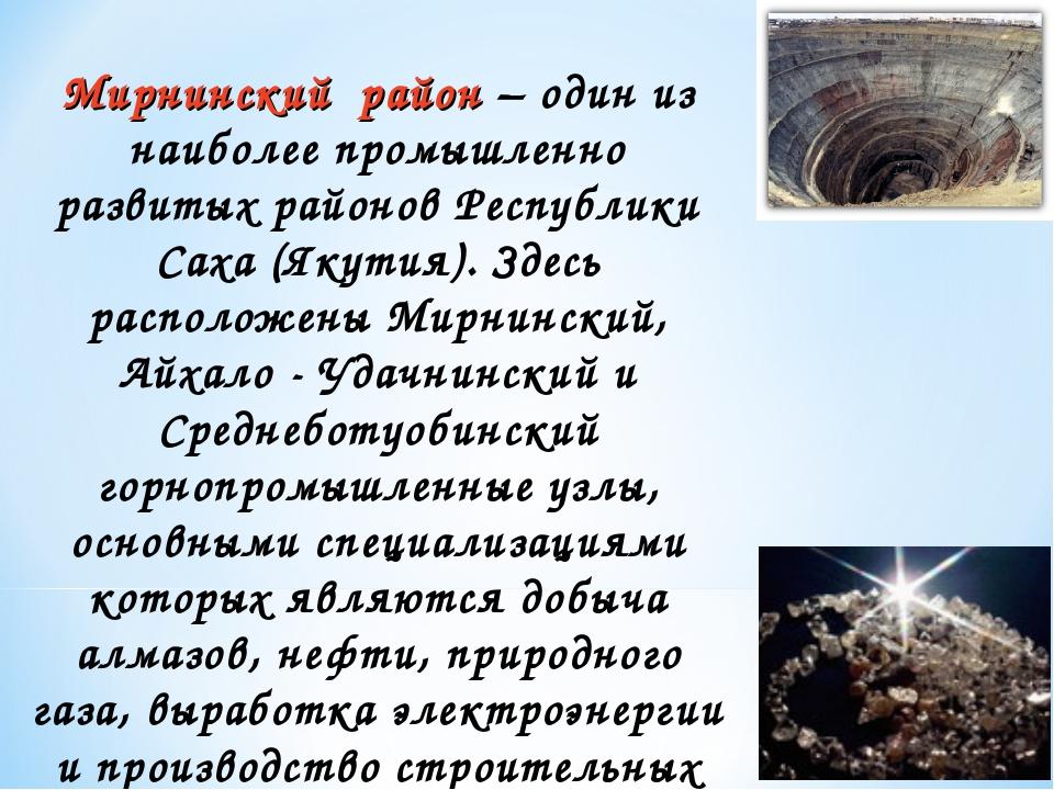Мирнинский район – один из наиболее промышленно развитых районов Республики С...