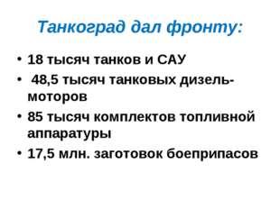 Танкоград дал фронту: 18 тысяч танков и САУ 48,5 тысяч танковых дизель-моторо