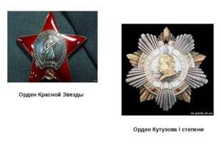 Орден Красной Звезды Орден Кутузова I степени