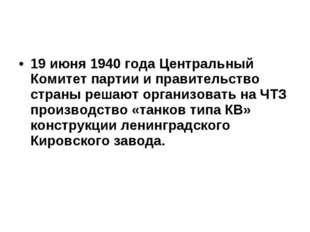19 июня 1940 года Центральный Комитет партии и правительство страны решают ор