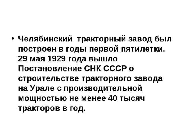 Челябинский тракторный завод был построен в годы первой пятилетки. 29 мая 19...