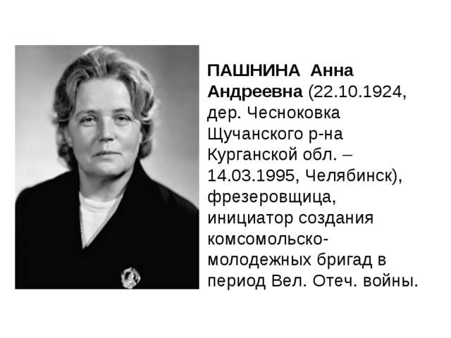 ПАШНИНА Анна Андреевна (22.10.1924, дер. Чесноковка Щучанского р-на Курганск...