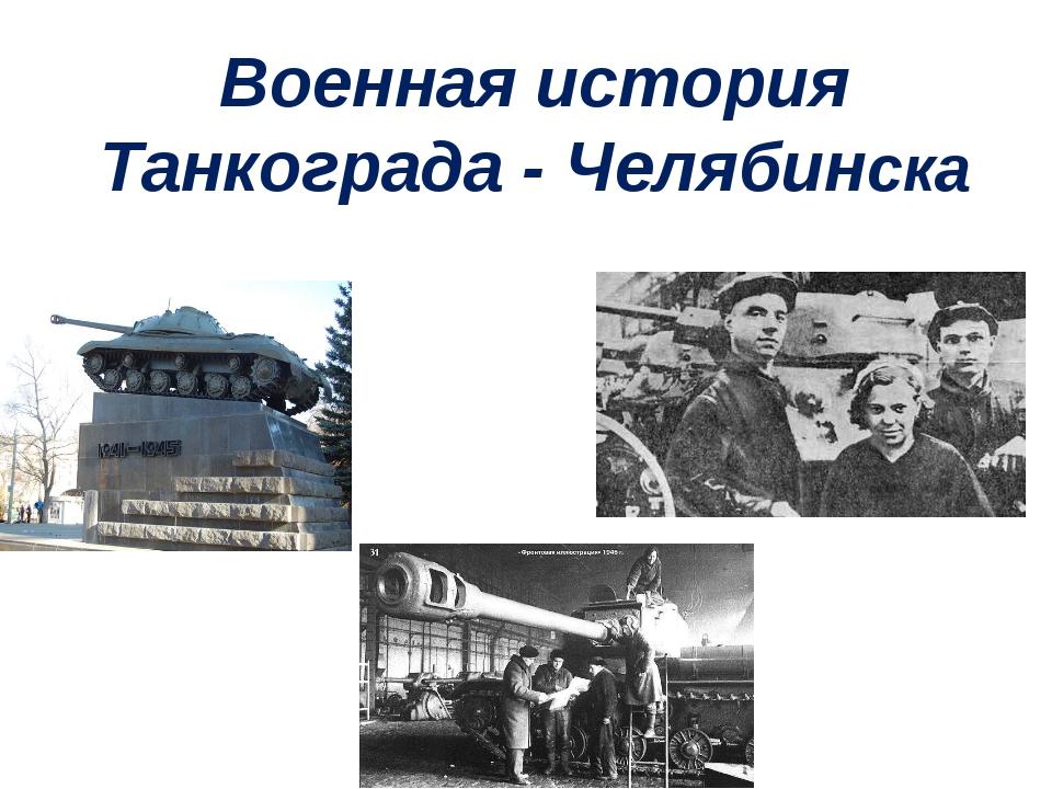 Военная история Танкограда - Челябинска