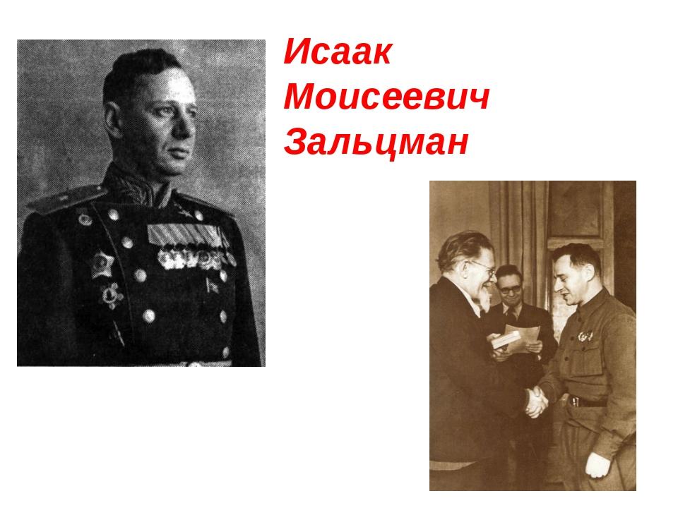 Исаак Моисеевич Зальцман