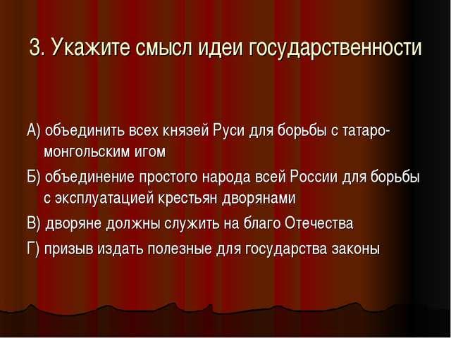 3. Укажите смысл идеи государственности А) объединить всех князей Руси для бо...
