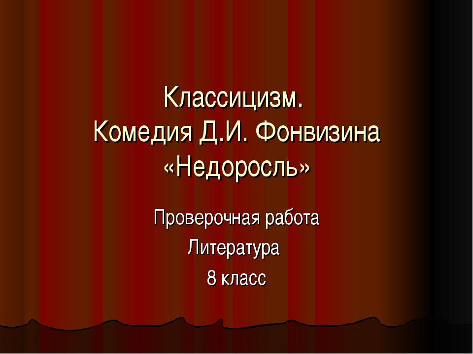 Классицизм. Комедия Д.И. Фонвизина «Недоросль» Проверочная работа Литература...