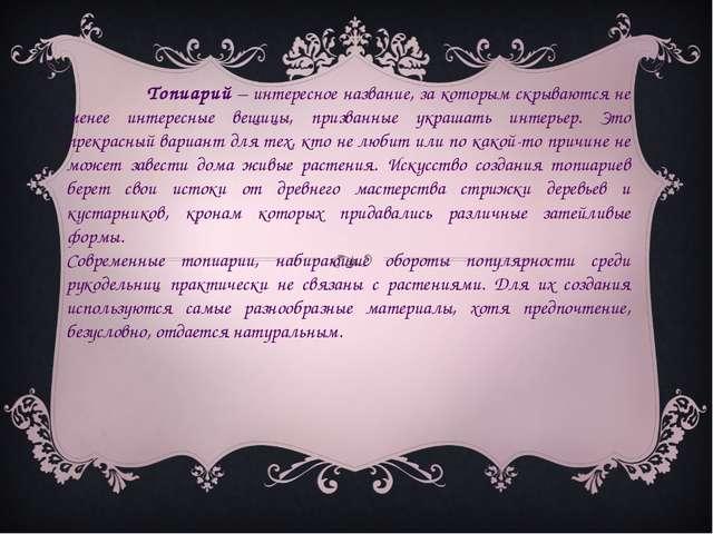 Топиарий – интересное название, за которым скрываются не менее интересные ве...