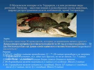 В Московском зоопарке есть Террариум, а в нем различные виды рептилий. Рептил