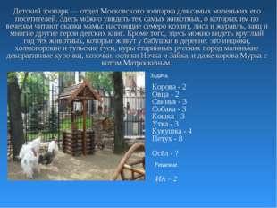 Детский зоопарк — отдел Московского зоопарка для самых маленьких его посетите